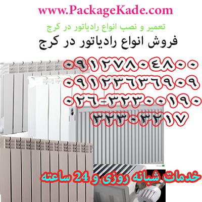 فروش رادیاتور و پکیج بوش در کرج