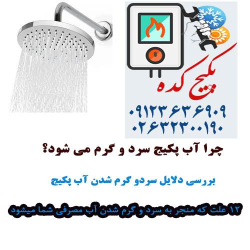 علت سرد و گرم شدن آب پکیج